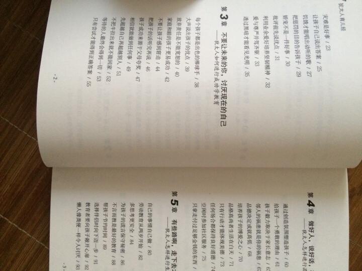 畅销套装-塔木德·犹太人经商处世育儿全书:经典羊皮卷,犹太人的智慧+犹太人育儿经(套装共2册) 晒单图