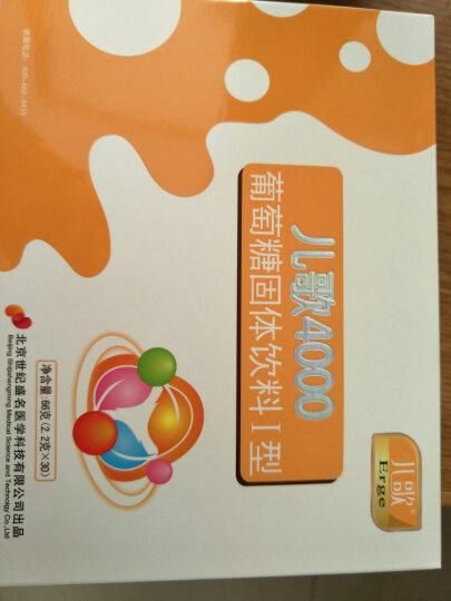 儿歌 乳糖酶4000葡萄糖固体饮料I型 2.2克*30包/盒 1盒 晒单图