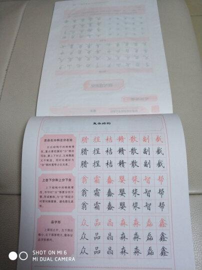 华夏万卷·硬笔书法等级考试教程 行书(书法等级4/5/6级) 晒单图