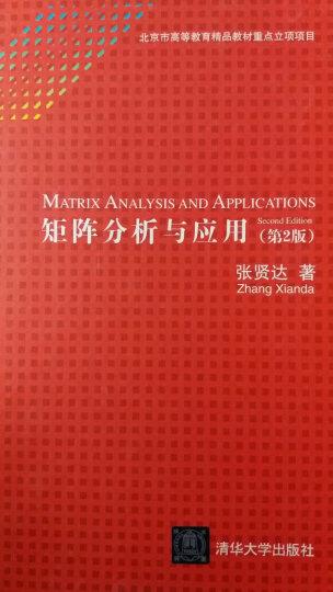 矩阵分析与应用(第2版) 晒单图