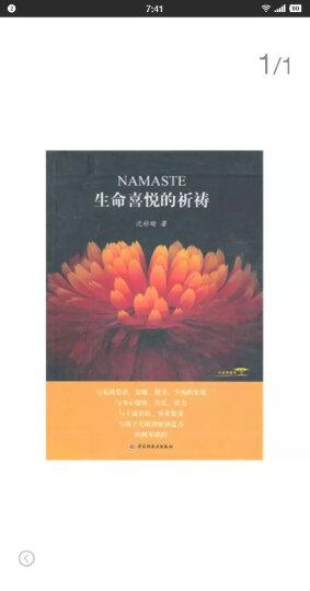生命喜悦的祈祷   中国轻工业出版社 晒单图