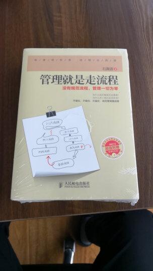 管理就是走流程+管理就是定标准(套装共2册 附光盘) 晒单图