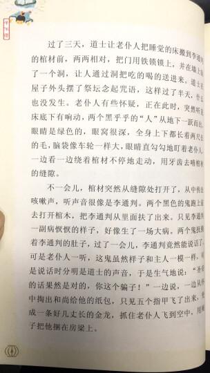 中国古典名著系列 子不语 晒单图