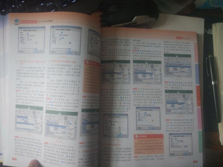 别怕,Excel VBA其实很简单(第2版) 晒单图