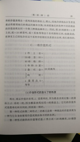 资本论(套装全3卷)  晒单图