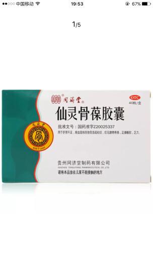 同济堂 仙灵骨葆胶囊 0.5g*40粒   晒单图