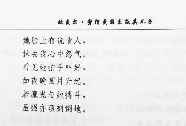 一千零一夜(1-8)(精)全8册 精装 善本全译 ;李唯中译  花山文艺出版社 晒单图
