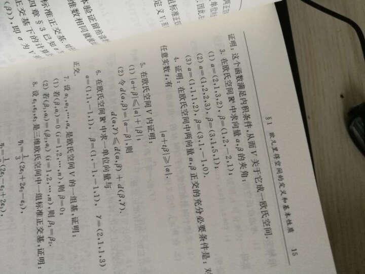 """高等代数简明教程(下册 第二版)/普通高等教育""""十一五""""国家级规划教材·北京大学数学教学系列丛书 晒单图"""