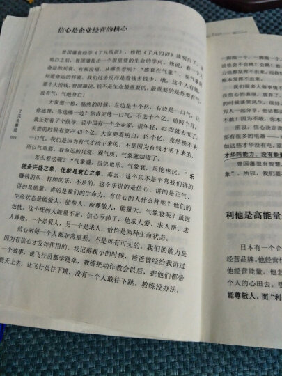 了凡生意经 正版图书智然老师新著 人生智慧集结 团结出版社 38 晒单图