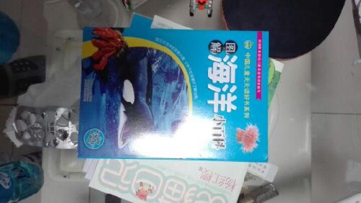 晨风童书 中国儿童天天读好书系列 图解海洋小百科 晒单图