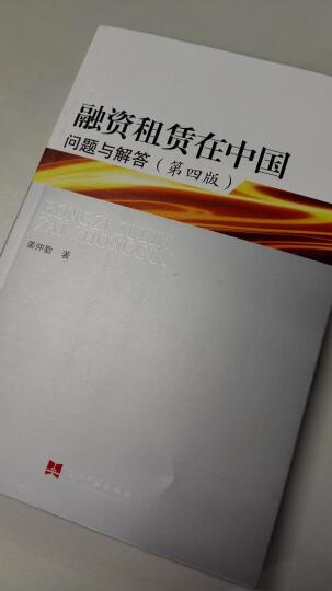 融资租赁在中国问题与解答-(第四版)  晒单图