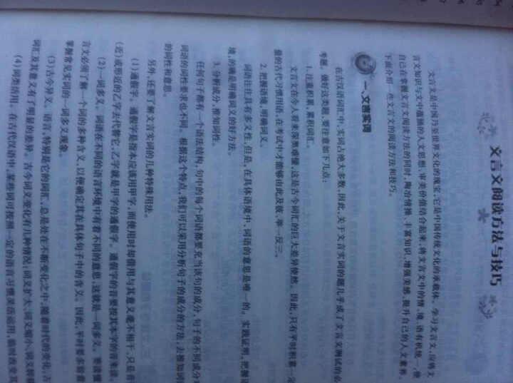 金牌阅读:初中课外文言文阅读训练(7年级)(第2次修订)(新课标新理念全国通用) 晒单图