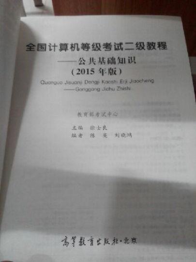 全国计算机等级考试二级教程:公共基础知识(2015年版) 晒单图