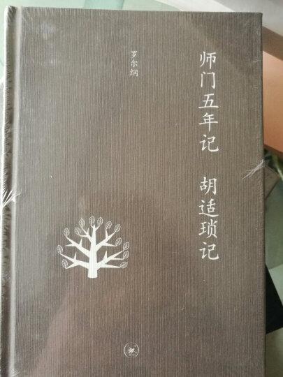 三联文丛:师门五年记:胡适琐记(增补本) 晒单图