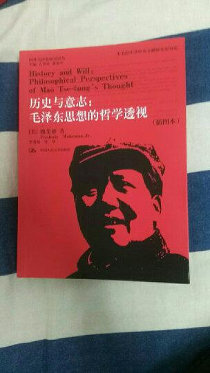 历史与意志:毛泽东思想的哲学透视(插图本) 晒单图