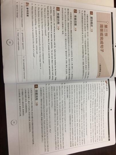 2018考研 星火英语 考研复试英语口语 考研英语听力口语复试 晒单图