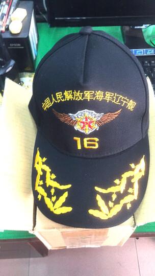 诚顺欣 中国海军中国陆军空军帽子爱国航母纪念帽 军帽纯棉鸭舌棒球帽 16号辽宁舰 东海舰队 可调节 晒单图