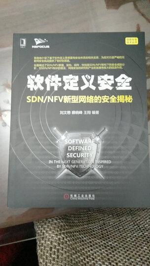 软件定义安全:SDN/NFV新型网络的安全揭秘 晒单图