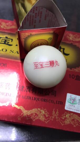 中亚 至宝三鞭丸(小蜜丸) 10盒 晒单图