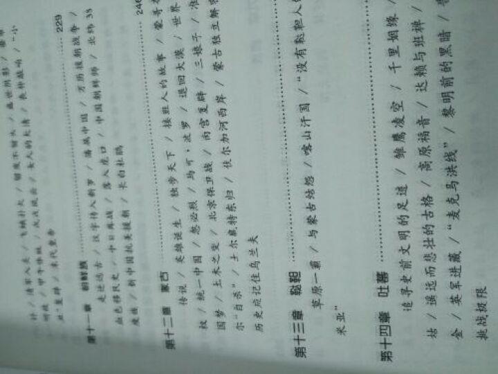 另一半中国史(插图版) 晒单图