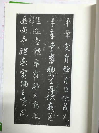 历代碑帖书法书选:宋拓智永真草千字文 晒单图