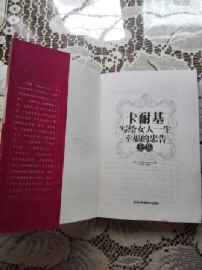 卡耐基写给女人一生幸福的忠告全集(经典珍藏本) 晒单图