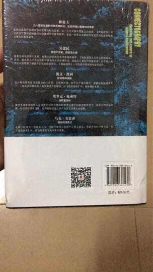 包邮 超级版图:全球供应链、超级城市与新商业文明的崛起 罗振宇跨年推荐 中信出版社 晒单图