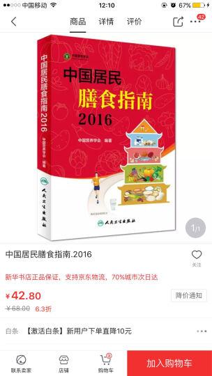 中国居民膳食指南.2016 晒单图