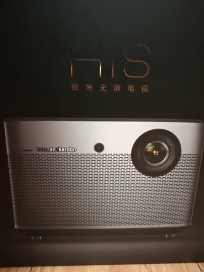 极米(XGIMI) H1S 家用1080P全高清玻璃镜头智能投影机 自动对焦 哈曼卡顿音响 晒单图