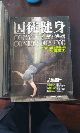 囚徒健身合集(套装共2册)保罗·威德著(真正的无器械健身全书 晒单图