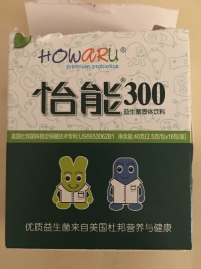 怡能 Howaru益生菌 16包*2.5g/包 怡能300 成人活力肠道 晒单图