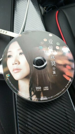 孙露:爱的寂寞(DSD) 晒单图