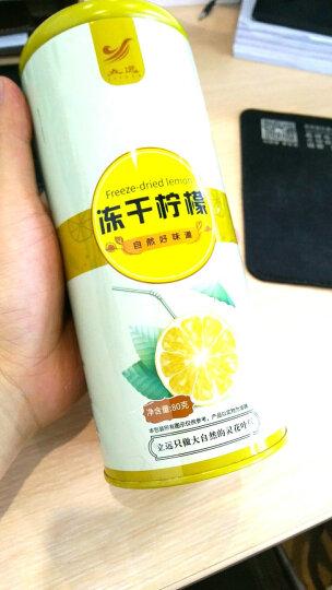 立远 茶叶 花草茶 冻干柠檬片 蜂蜜柠檬片 水果茶 泡茶80g/罐 晒单图