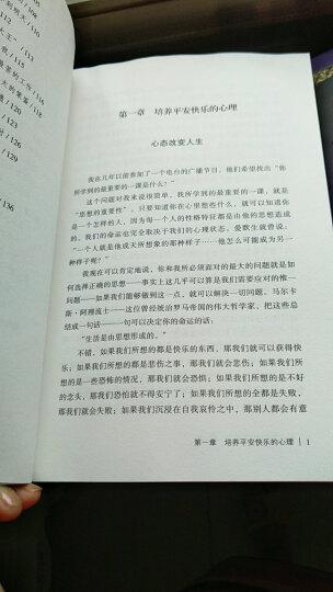 卡耐基全集 共5册 人性的优点+人性的弱点+语言的突破+美好的人生+快乐的人生 晒单图