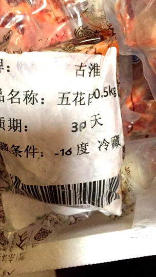 古淮7层五花肉500g 东海老淮猪黑毛土猪肉烧烤火锅食材肋条 晒单图