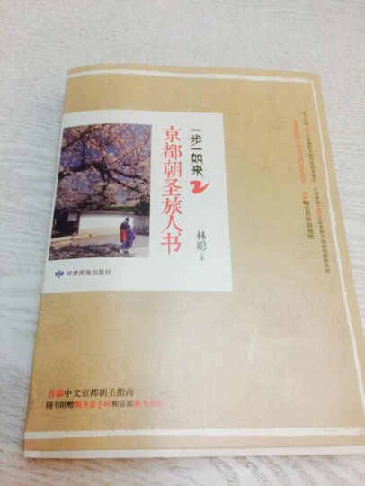 一步一如来2:京都朝圣旅人书 晒单图