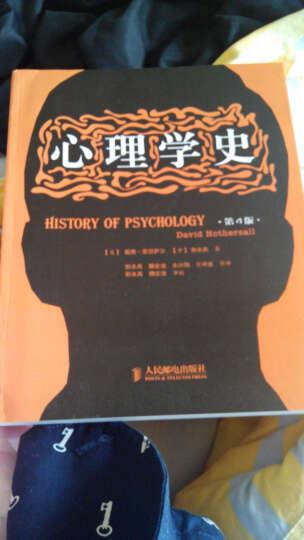 心理学史(第4版) 晒单图