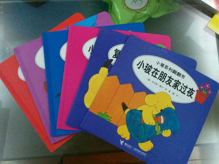小玻系列翻翻书:成长园(套装全6册) 晒单图