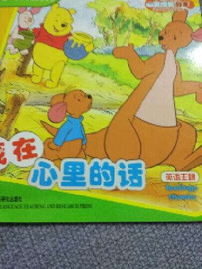 小熊维尼心灵成长故事系列(套装全8册) 晒单图