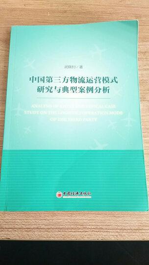 中国第三方物流运营模式研究与典型案例分析 晒单图