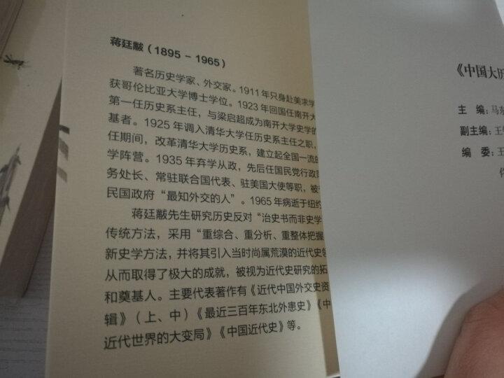 中国大历史:中国近代史 晒单图