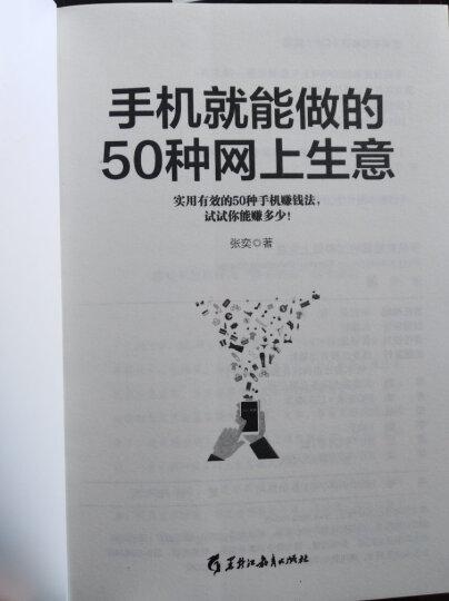 正版 手机就能做的50种网上生意 书籍 手机开网店网店 网络兼职 电子商务 个人创富 网上 晒单图