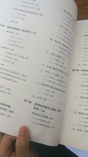 人格心理学(第八版)(万千心理) 晒单图
