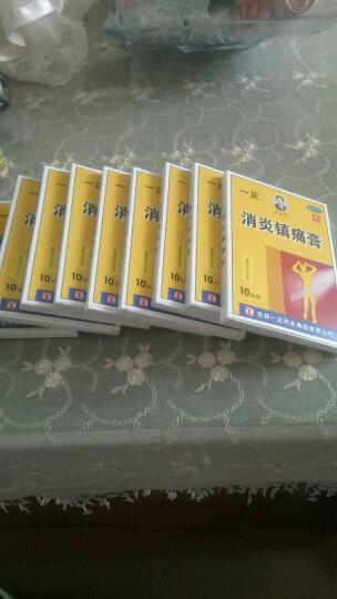 一正消炎镇痛膏 10贴 10盒装 晒单图