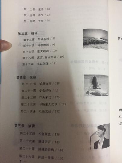 少儿播音主持与口才训练:高级篇(12-15岁 附光盘1张) 晒单图