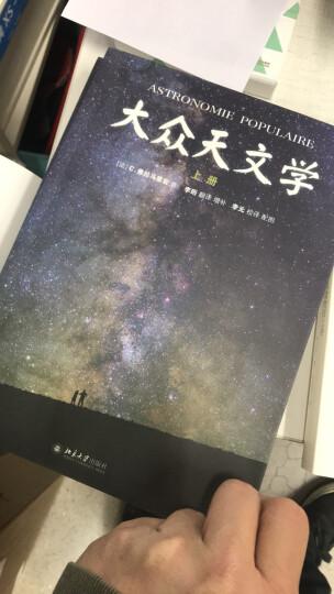 大众天文学 晒单图