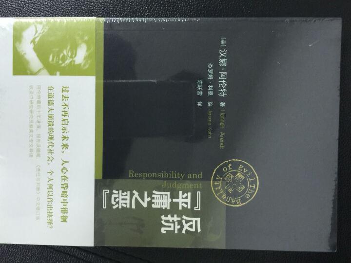 """反抗""""平庸之恶"""":《责任与判断》中文修订版 晒单图"""