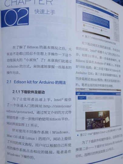 Intel Edison智能硬件开发指南——基于Yocto Project 晒单图