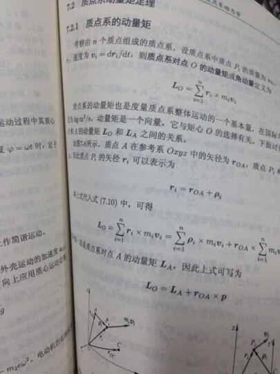 高等院校力学教材:理论力学(第2版) 晒单图