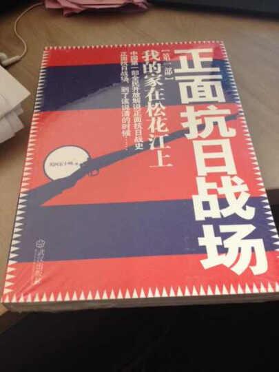 正面抗日战场【部】:我的家在松花江上(一部全民开放解说正面抗日战史)一寸河山一寸 晒单图